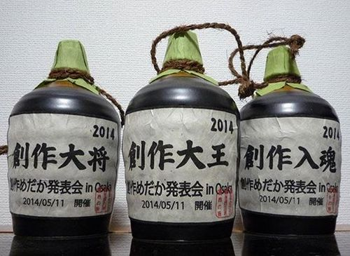 2014創作めだか発表会 in OSAKA 賞品.jpg